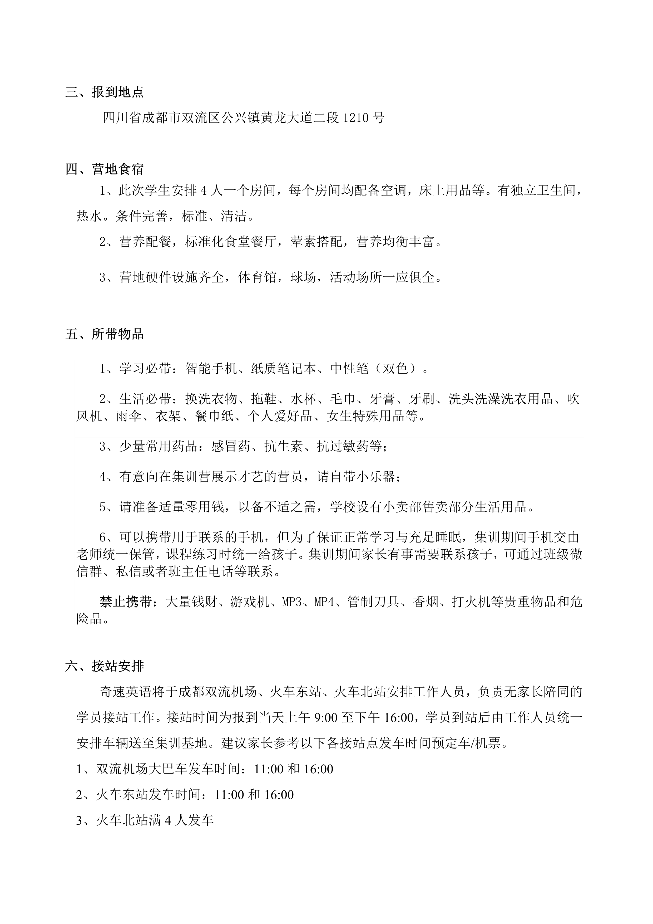 2020中国奇速英语国际精英特训营第18期冬令营学员报到须知