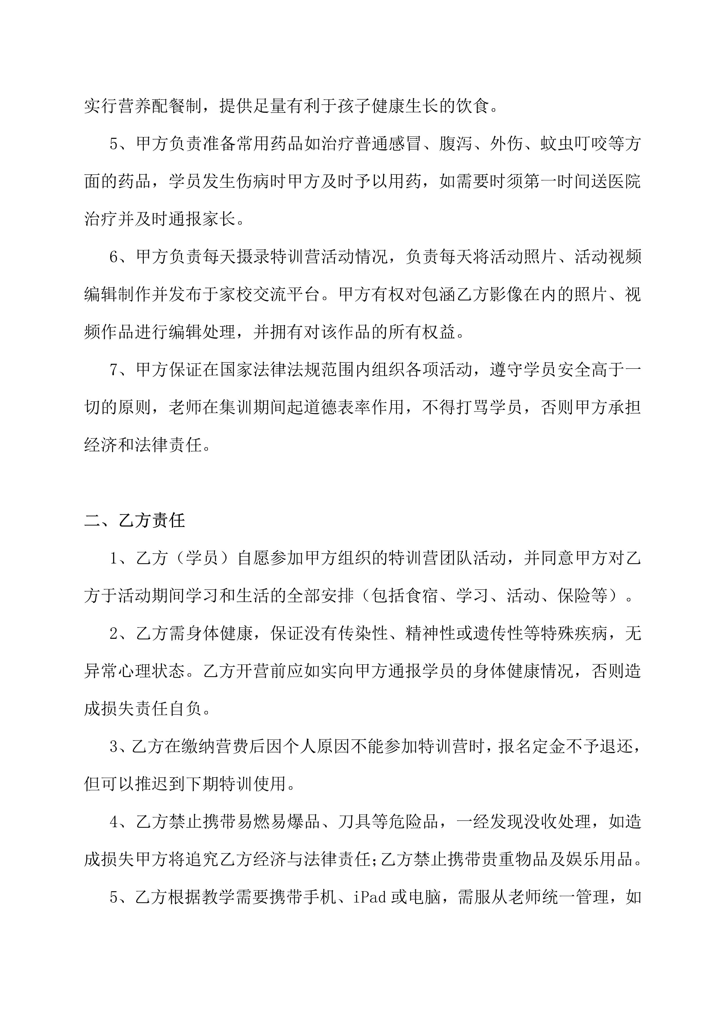 2020中国奇速英语国际精英特训营第18期冬令营 关于安全问题告家长书
